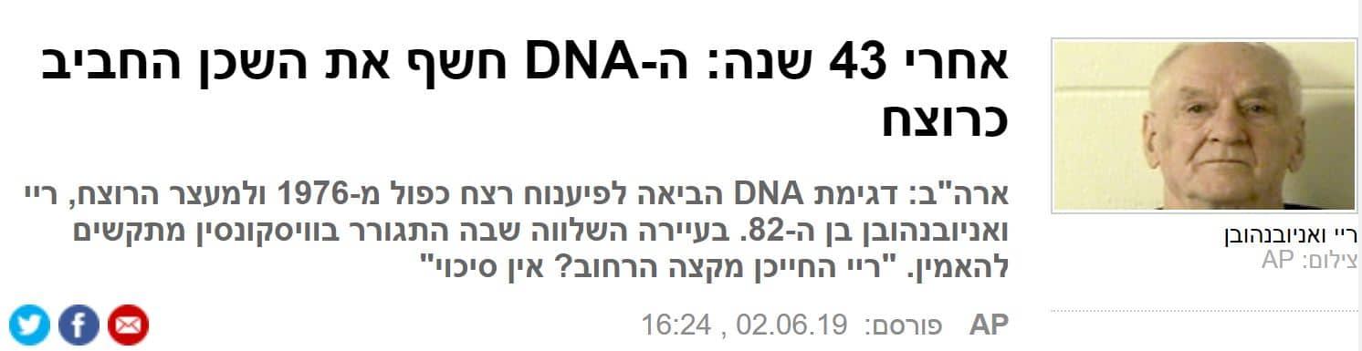 כתבה על DNA של רוצח