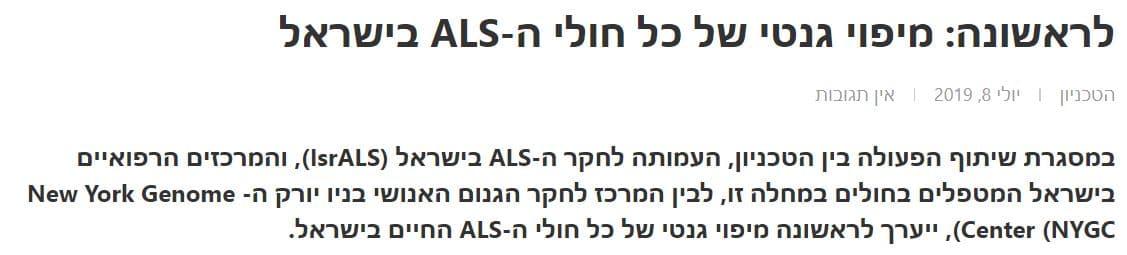 כתבה על ALS